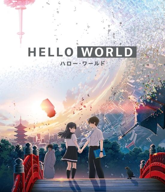 伊藤智彦監督が贈るSF青春ラブストーリー『HELLO WORLD』待望のBD&DVDが、2020年4月8日(水)発売決定!-2
