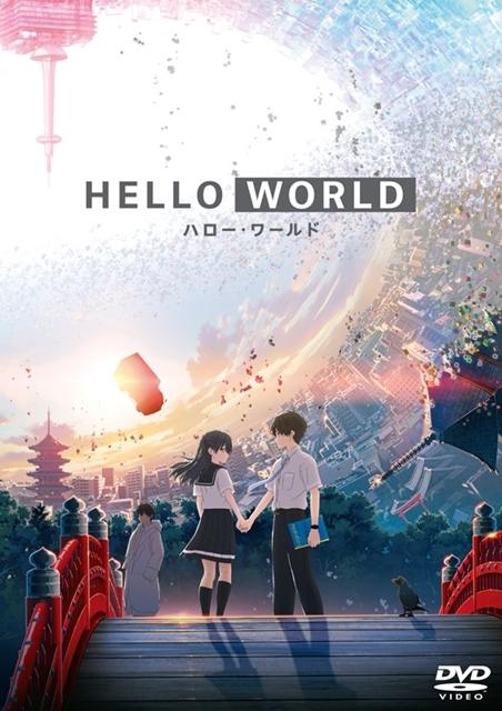 伊藤智彦監督が贈るSF青春ラブストーリー『HELLO WORLD』待望のBD&DVDが、2020年4月8日(水)発売決定!-3