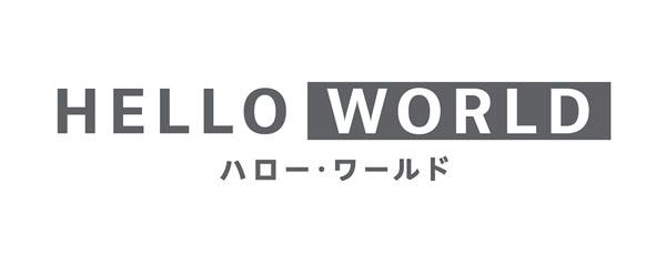 伊藤智彦監督が贈るSF青春ラブストーリー『HELLO WORLD』待望のBD&DVDが、2020年4月8日(水)発売決定!-13