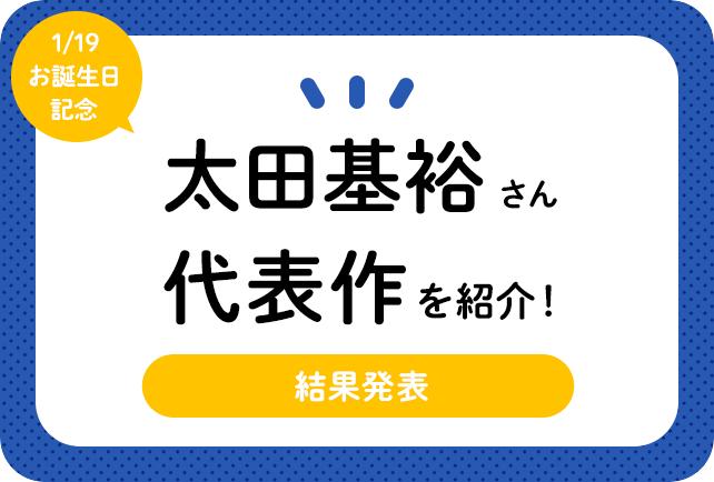 声優・太田基裕さん、アニメキャラクター代表作まとめ