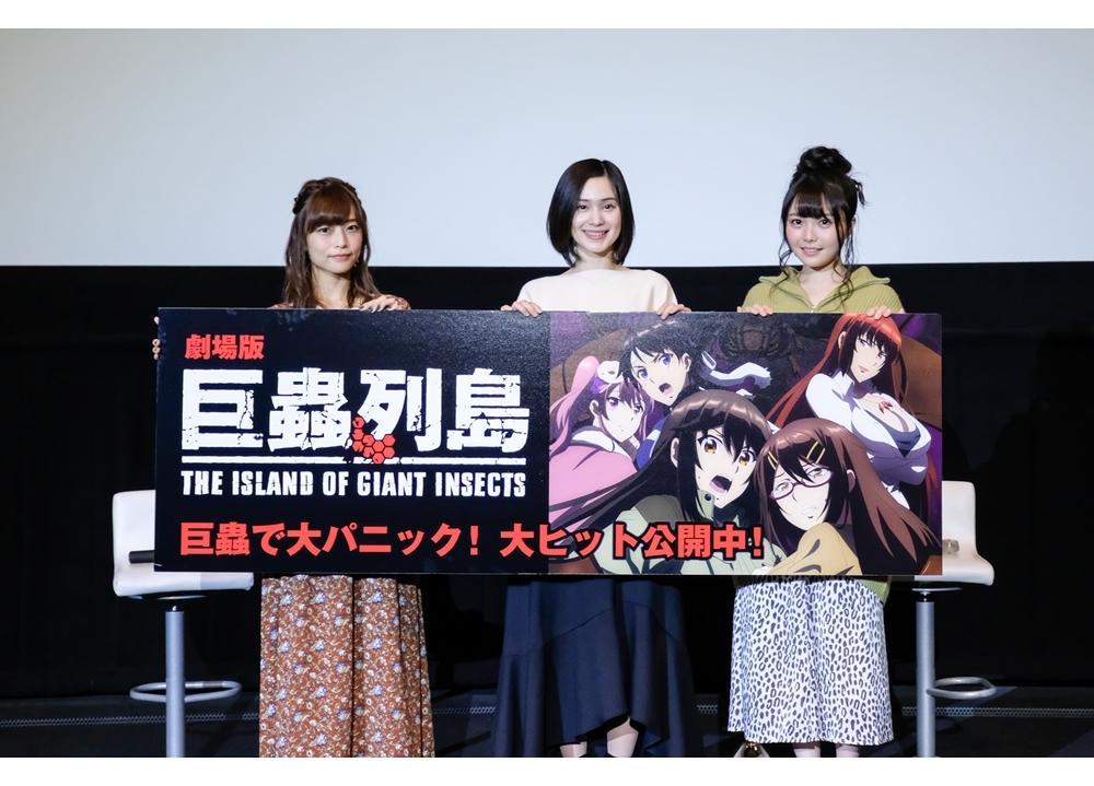 劇場版『巨蟲列島』初日舞台挨拶より公式レポート到着!