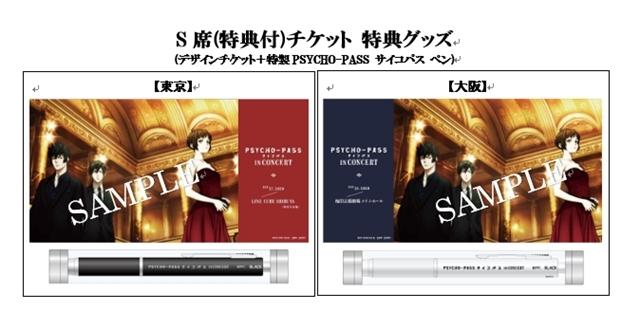 「PSYCHO-PASS サイコパス IN CONCERT」キャラデザイン・恩田尚之氏による描き下ろしイラスト公開! S席チケットの特典画像も到着