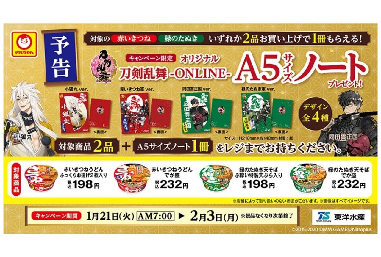 『とうらぶ』のキャンペーンがファミリーマートで1/21より開催