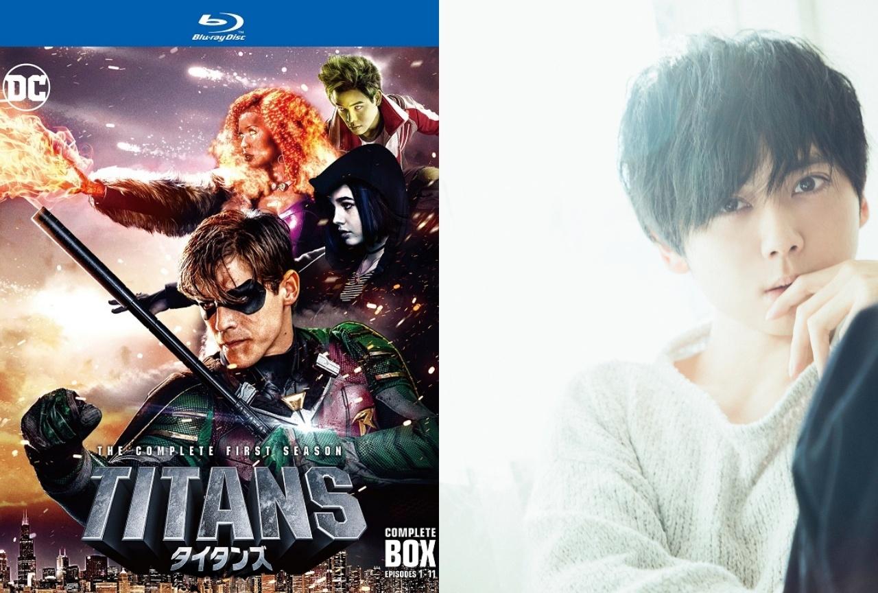 『タイタンズ<シーズン1>』ロビン役:梶裕貴 公式インタビューが到着!
