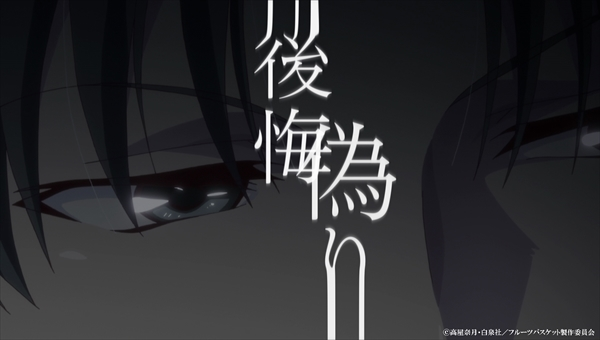 『フルーツバスケット』あらすじ&感想まとめ(ネタバレあり)-3