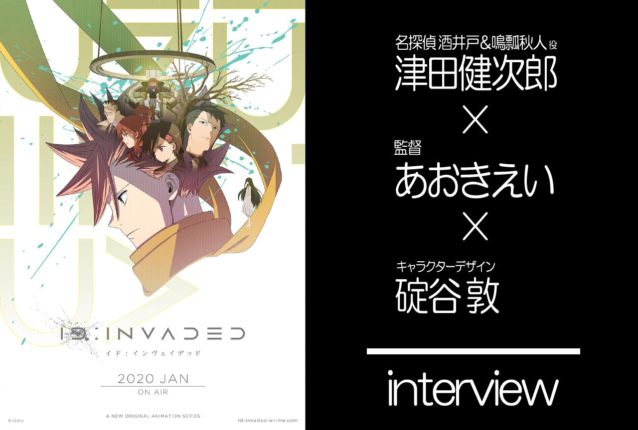 『ID:INVADED』津田健次郎×あおきえい×碇谷敦 鼎談