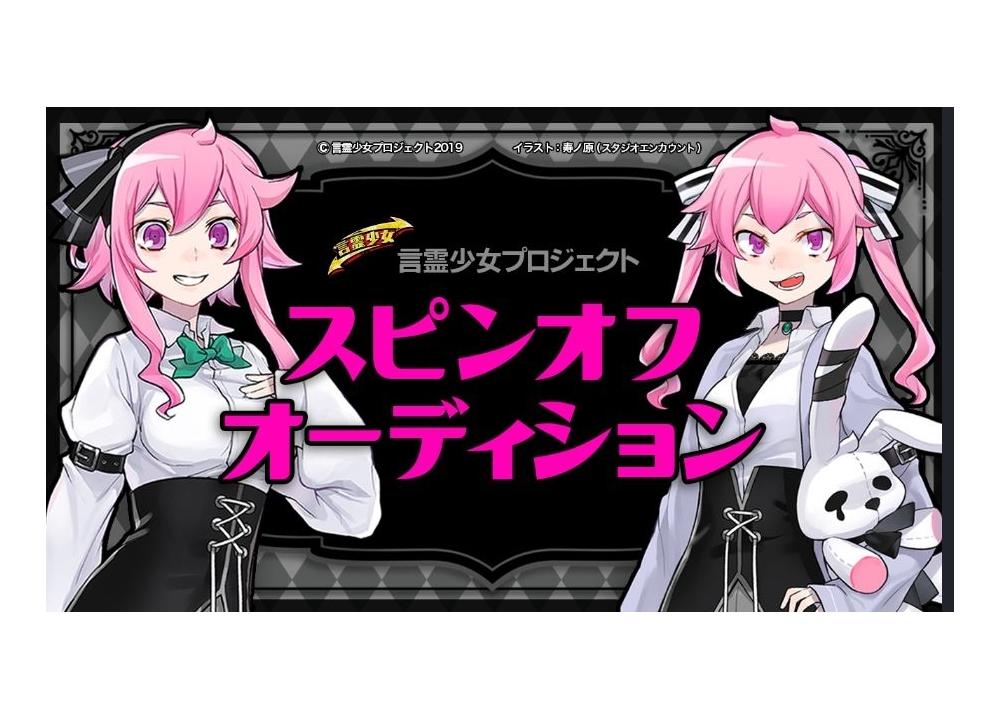 『言霊少女プロジェクト』新キャラの魂に、森友莉世・蒔田つぐみが決定!