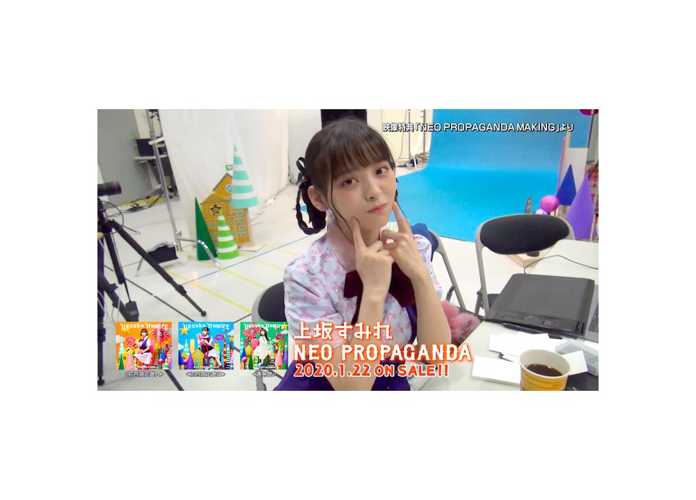上坂すみれニューアルバムの映像特典をダイジェストで先行公開!