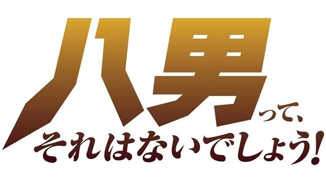 『八男って、それはないでしょう!』PV第1弾で、榎木淳弥さん・西明日香さんらのキャラクターボイス公開! 原作おなじみのキャラクターも登場