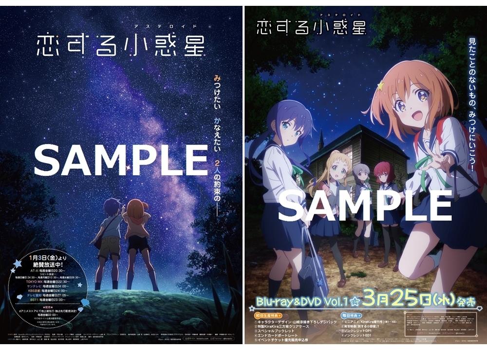 『恋する小惑星』のポスターがゲーマーズ店頭をジャック!