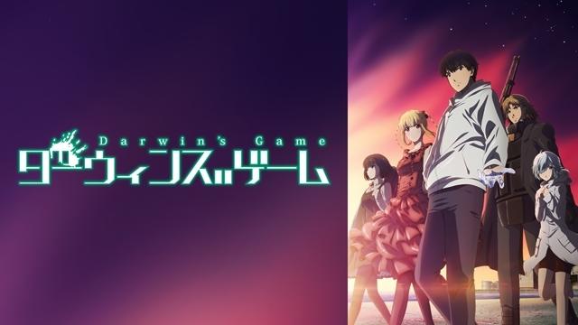 声優の小林裕介さん・上田麗奈さんら4名出演で、AbemaTV生特番『ダーウィンズゲームTV』第4回が放送決定! アニメ4話までの振り返り一挙放送も