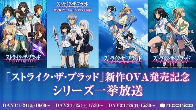 『ストライク・ザ・ブラッド』シリーズ全話、ニコ生で一挙放送決定! OVA3期はニコニコ初放送