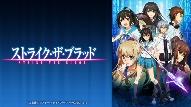 『ストライク・ザ・ブラッド』シリーズ全話、ニコ生で一挙放送決定! OVA3期はニコニコ初放送-5