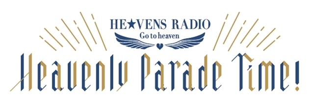 「HE★VENS RADIO~Go to heaven~」DJCD Vol.3が、5/27発売決定! 1/19に開催した公開収録の配信日時も明らかに-2