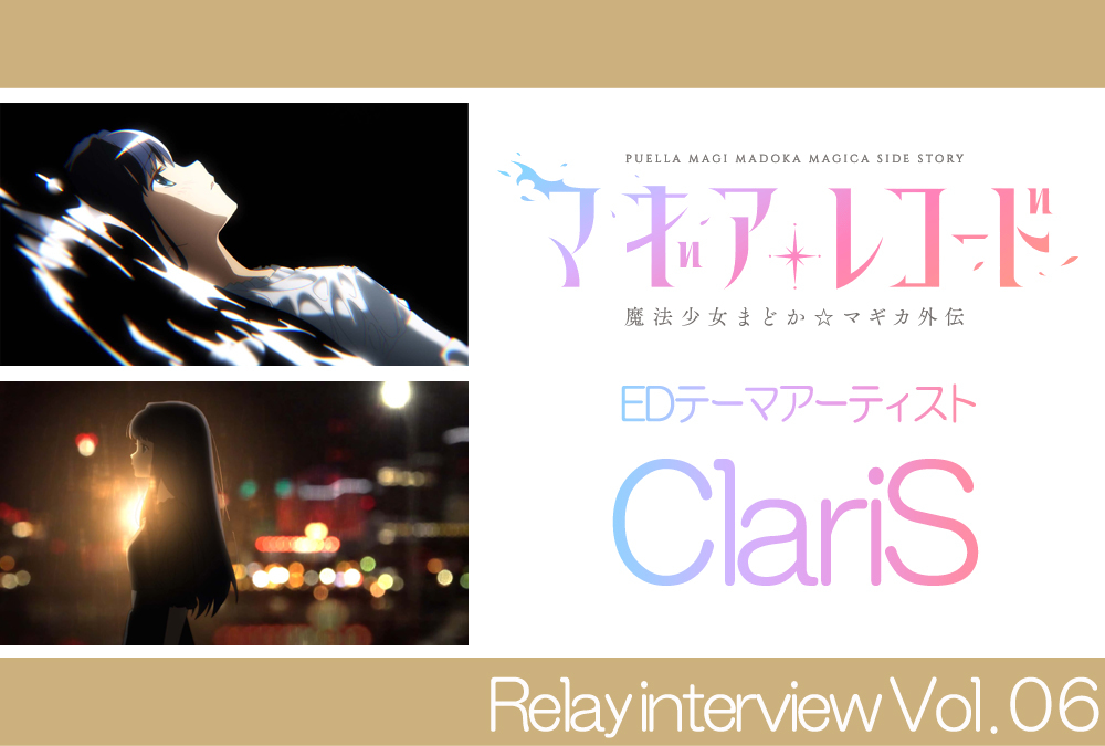 TVアニメ『マギアレコード』リレーインタビュー:EDテーマアーティスト ClariS