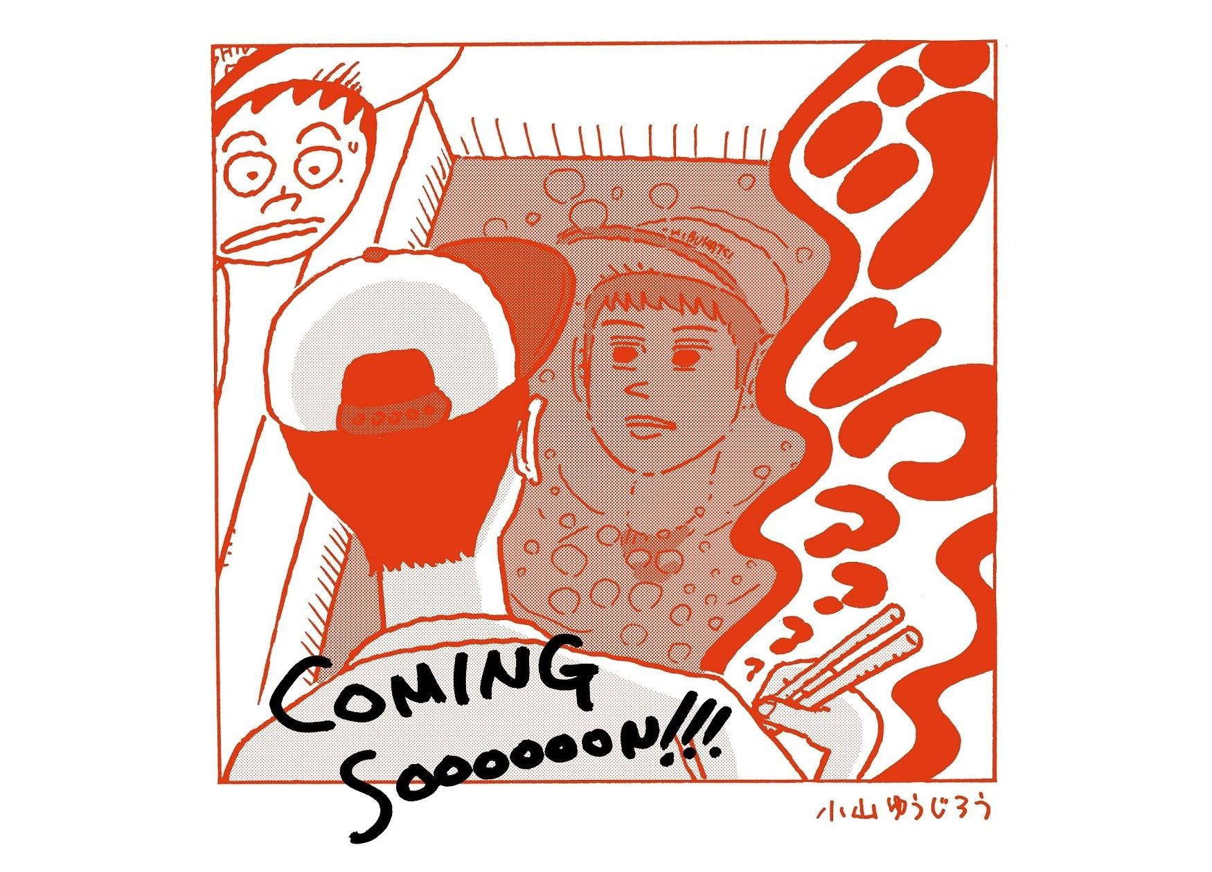 伝説のギャグ漫画『とんかつDJアゲ太郎』実写映画化
