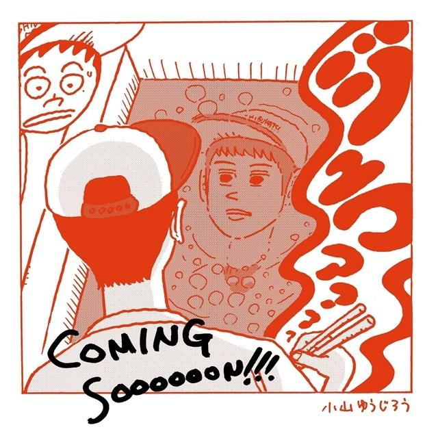 伝説のギャグ漫画『とんかつDJアゲ太郎』が実写映画化! 制作 フジテレビ、配給 ワーナー・ブラザース映画で2020年6月19日(金)公開-1