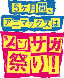 『ゾンビランドサガ』幕張ライブ記念特番がアニマックスにて独占放送決定!第1回には声優・本渡楓さん、田野アサミさん、河瀬茉希さん、田中美海さんに加え、さらなるゲストも登場!?-5
