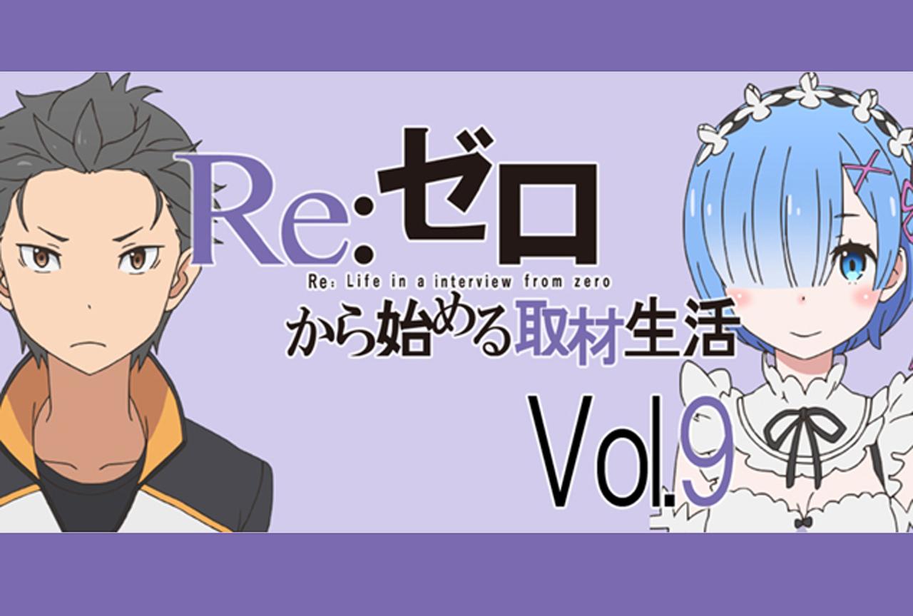 アニメ『リゼロ』水瀬いのりさんの一言で小林裕介さんが心折れる!?【再掲】