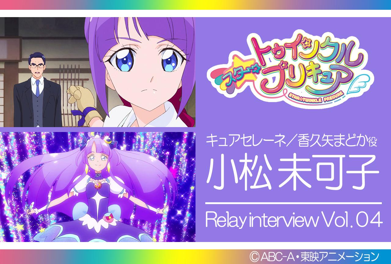 小松未可子『スタプリ』リレーインタビュー第4回【集中連載】