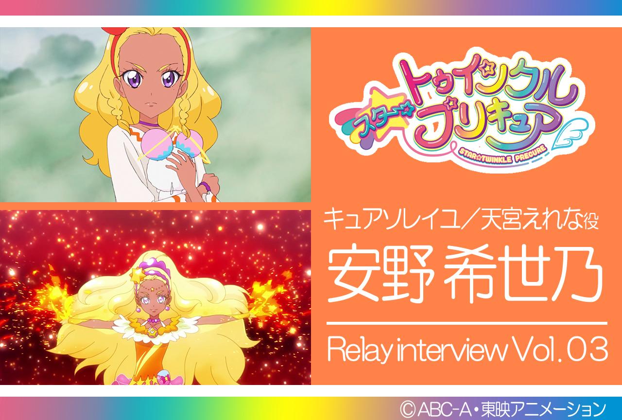 安野希世乃『スタプリ』リレーインタビュー第3回【集中連載】