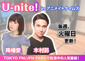 TOKYO FM 『U-nite!』in アニメイトタイムズ
