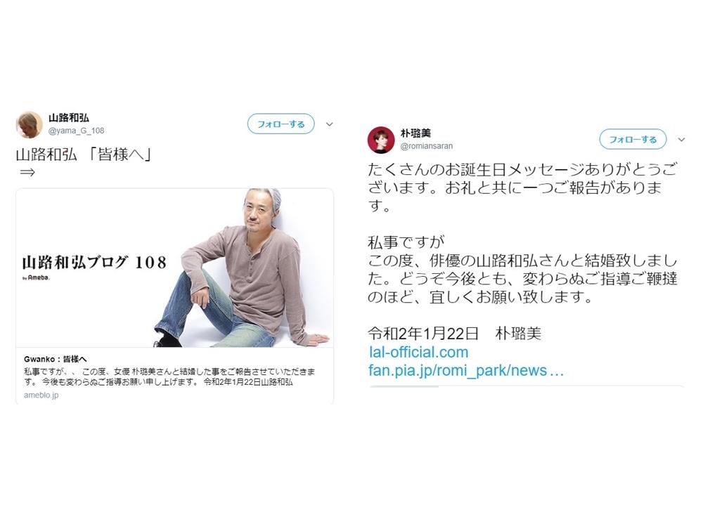声優の山路和弘さんと朴璐美さんが結婚を発表!