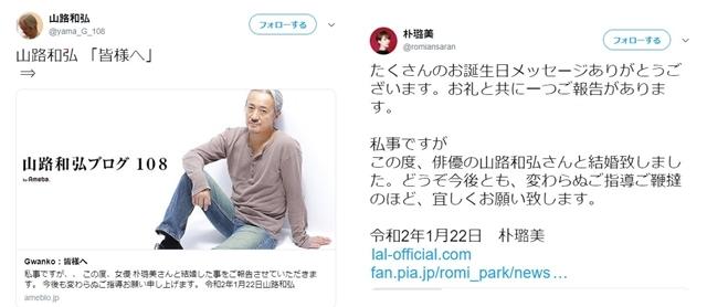 声優の山路和弘さんと朴璐美さんが結婚を発表! 朴さんは「役者としても人間としても、とても尊敬できる方です。共に支え合って人生という路を歩んでいきます」とコメント-1