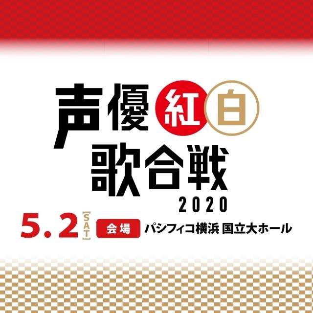 声優による、声優ファンのための祭典「声優紅白歌合戦2020」開催決定! 第1弾出演声優発表!-15