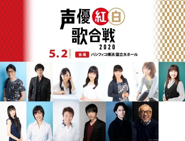 声優による、声優ファンのための祭典「声優紅白歌合戦2020」開催決定! 第1弾出演声優発表!-1
