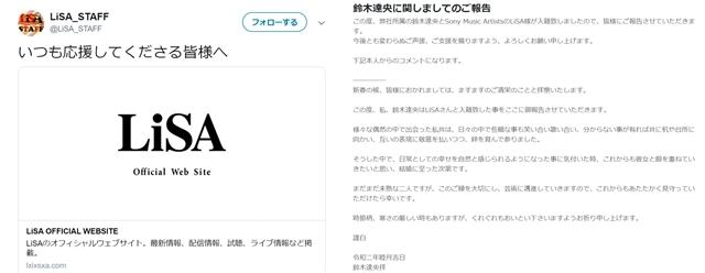 アニソンシンガーのLiSAさんと声優・鈴木達央さんが入籍を発表! LiSAさんは「なにかに迷うときや、挫けそうなときも力強く支えてくれる方」とコメント-1