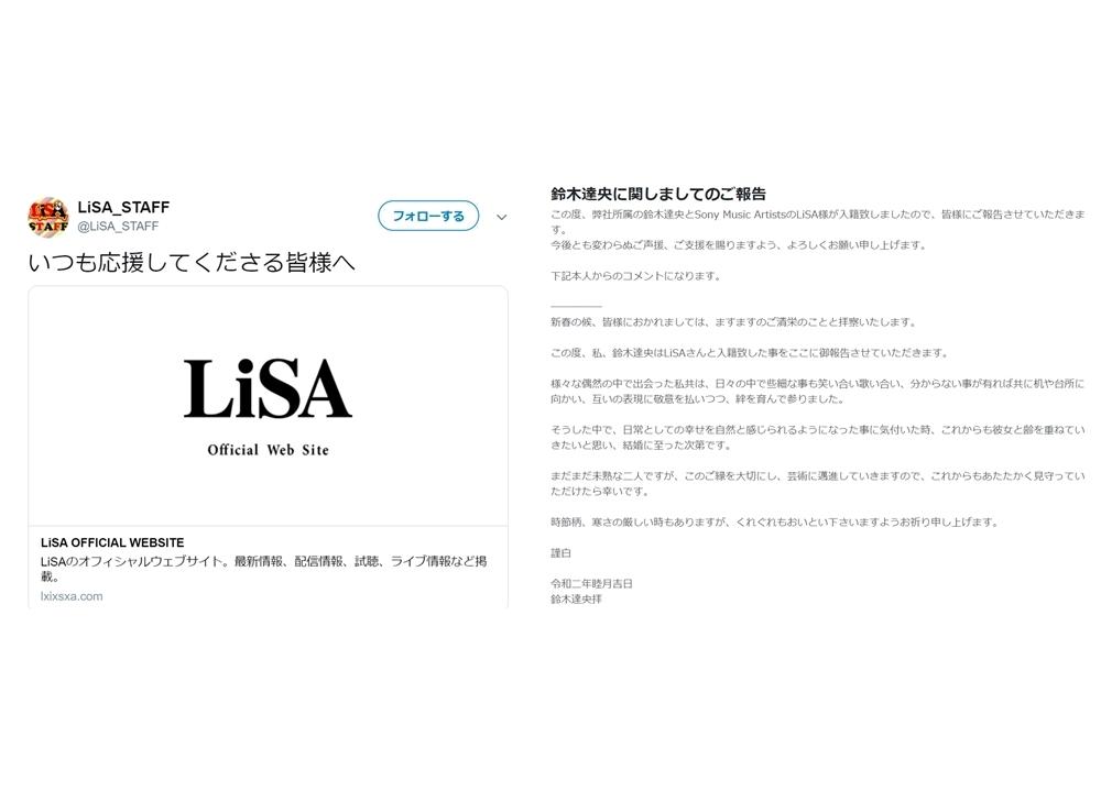 アニソンシンガーのLiSAと声優・鈴木達央が入籍を発表!