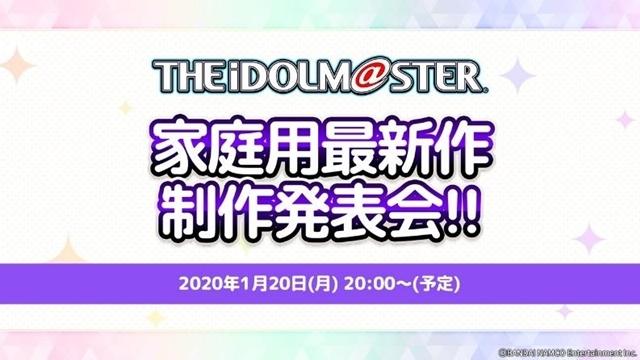 『アイドルマスター』家庭用最新作、2020年にPlayStation(R) 4/Steam(R)にて発売を発表! シリーズ4ブランド合同のユニットが臨む、最大のフェスティバル開幕-14