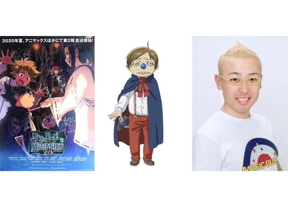 『ムヒョロジ』第2期、追加声優に高橋伸也が決定!