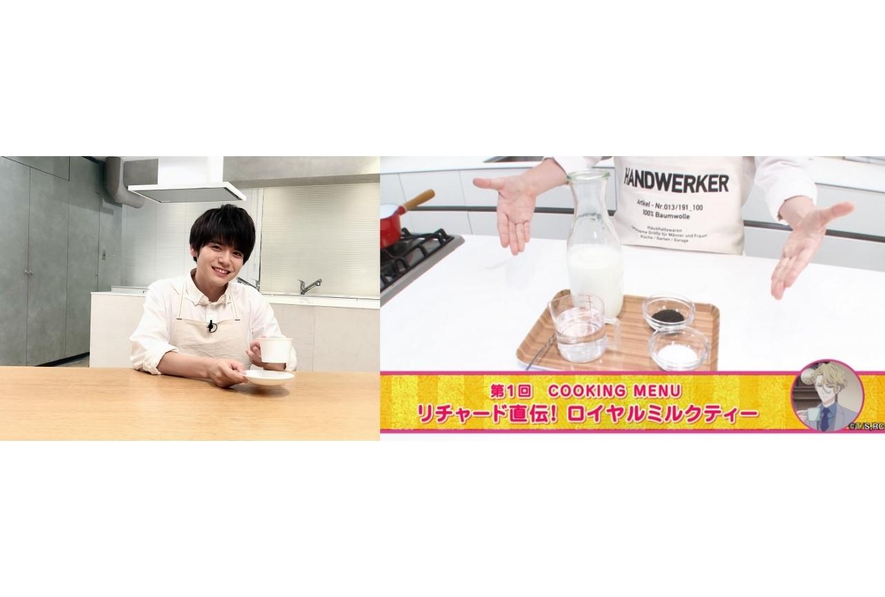 『宝石商リチャード氏の謎鑑定』内田雄馬が料理に挑戦する動画が公開