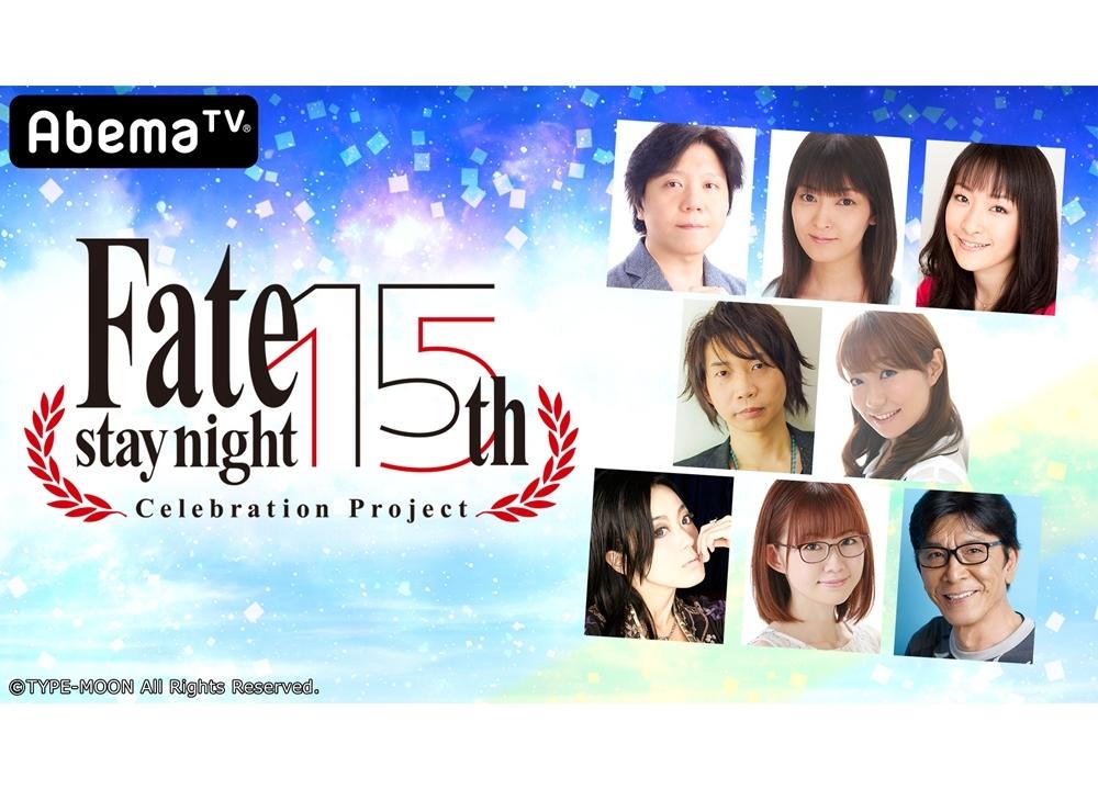 『Fate/stay night 15周年記念アベマ特番』1/30放送決定!