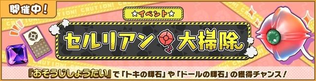 『けものフレンズ3』1月23日(木)より、イベント「セルリアン大掃除」と期間限定しょうたい(ガチャ)「すぺしゃるすてっぷあっぷしょうたい」を開催中♪-2