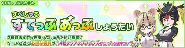 『けものフレンズ3』1月23日(木)より、イベント「セルリアン大掃除」と期間限定しょうたい(ガチャ)「すぺしゃるすてっぷあっぷしょうたい」を開催中♪-4