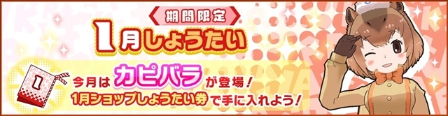 『けものフレンズ3』1月23日(木)より、イベント「セルリアン大掃除」と期間限定しょうたい(ガチャ)「すぺしゃるすてっぷあっぷしょうたい」を開催中♪-10