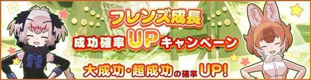 『けものフレンズ3』1月23日(木)より、イベント「セルリアン大掃除」と期間限定しょうたい(ガチャ)「すぺしゃるすてっぷあっぷしょうたい」を開催中♪-12