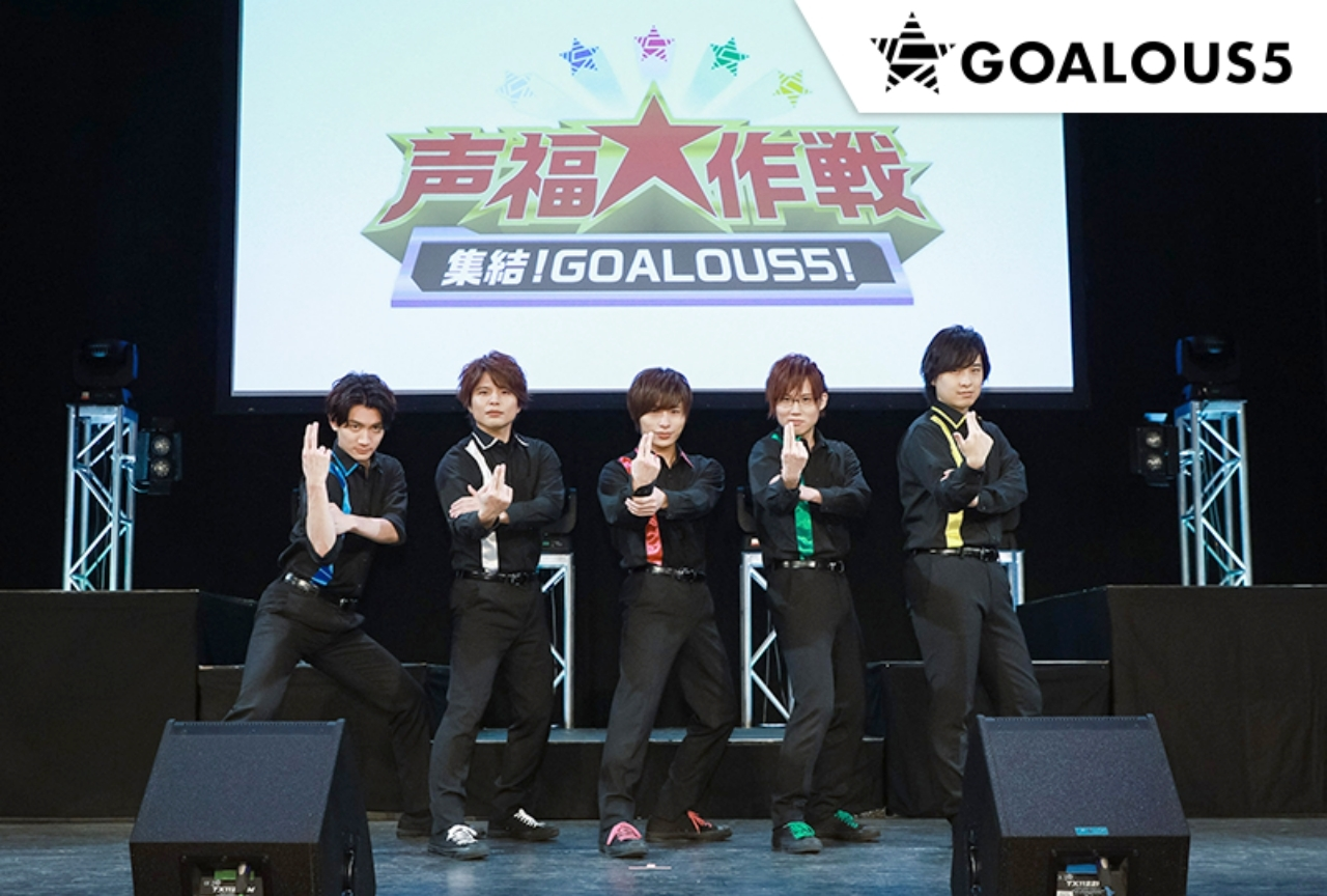 「GOALOUS5」初のオフラインイベント【昼公演】レポート
