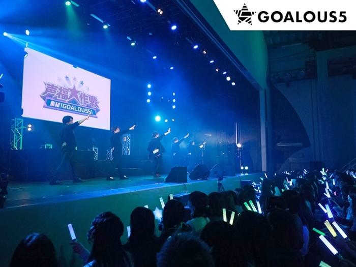「GOALOUS5」初のオフラインイベント【昼公演】レポート|若手男性声優5人が力を合わせて世界を声福(征服)する!