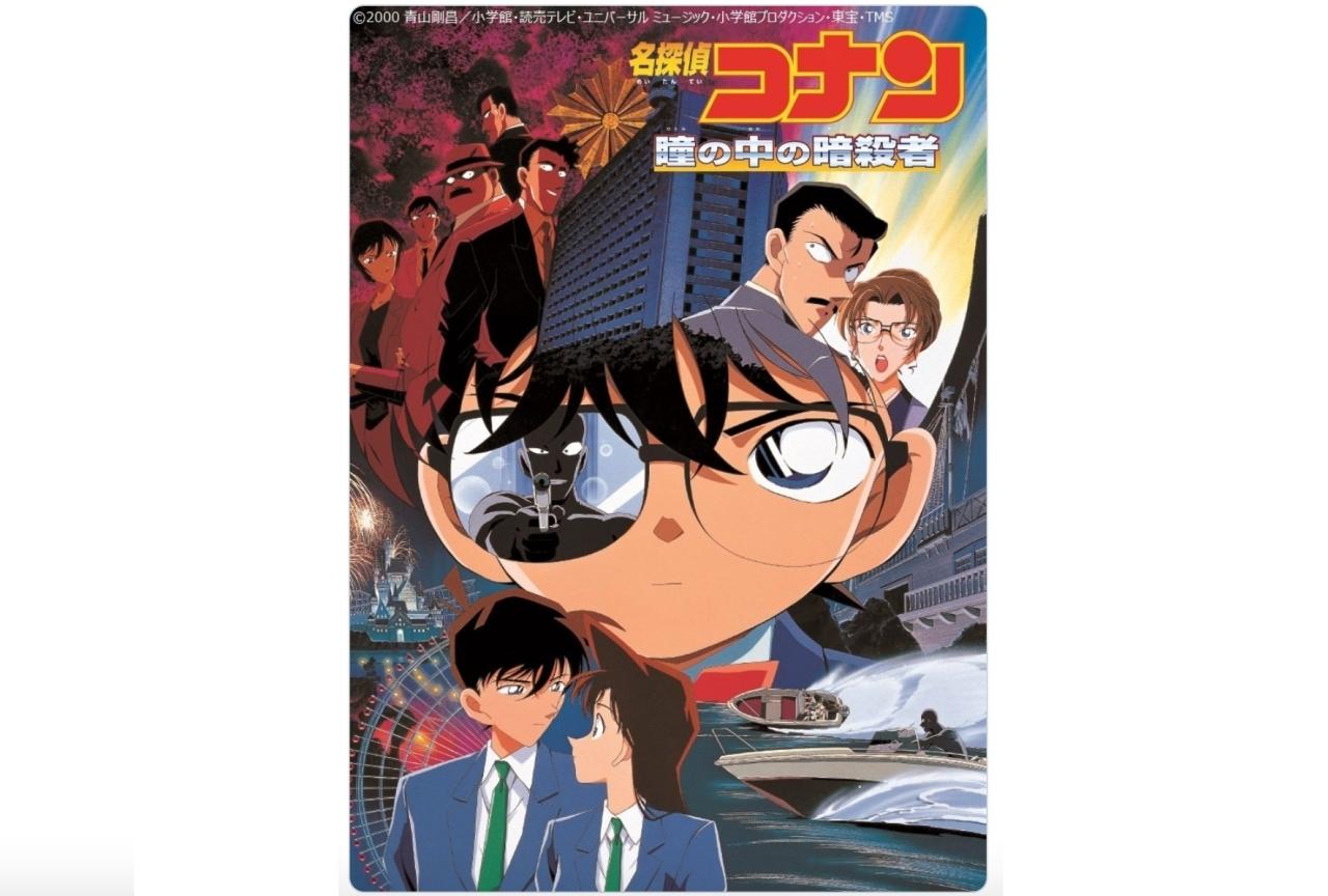 今あなたが1番見たい『劇場版名探偵コナン』第1位は「瞳の中の暗殺者」!