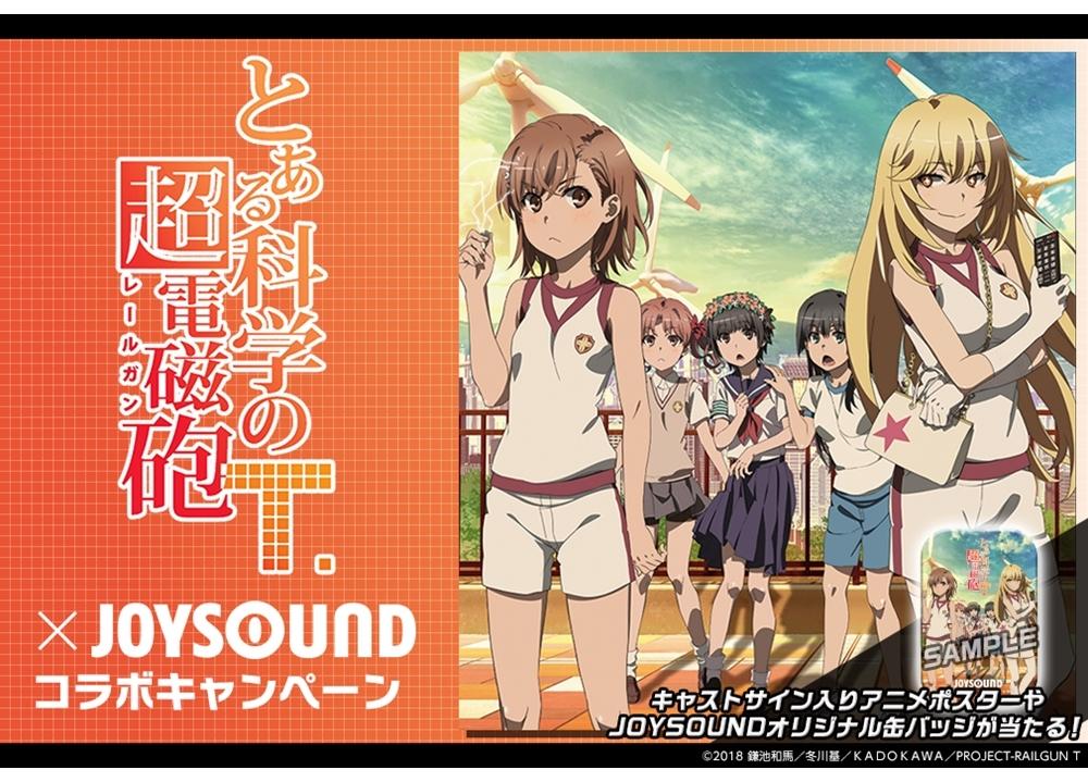 『超電磁砲T』×JOYSOUNDコラボキャンペーン開催決定!