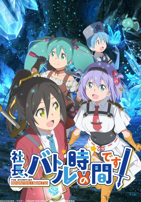 TVアニメ『社長、バトルの時間です!』が2020年4月放送開始! PV第1弾やキャラクタービジュアル、出演声優なども解禁-1
