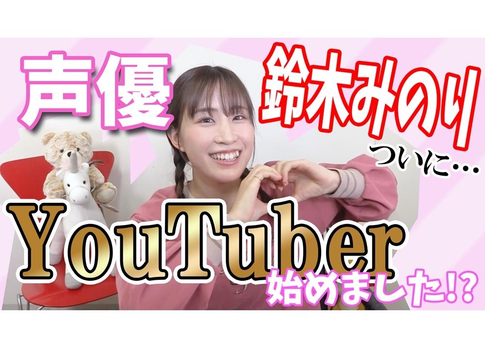 声優・鈴木みのりがYouTuberデビュー決定!