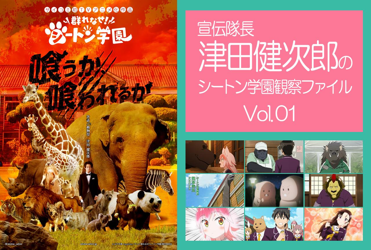 『シートン学園』津田健次郎が第1~3話で演じた♂動物キャラを解説