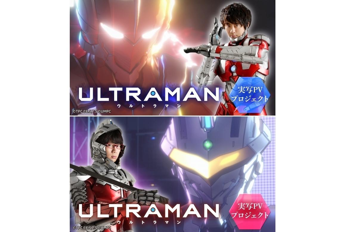 アニメ『ULTRAMAN』実写PV制作スタート