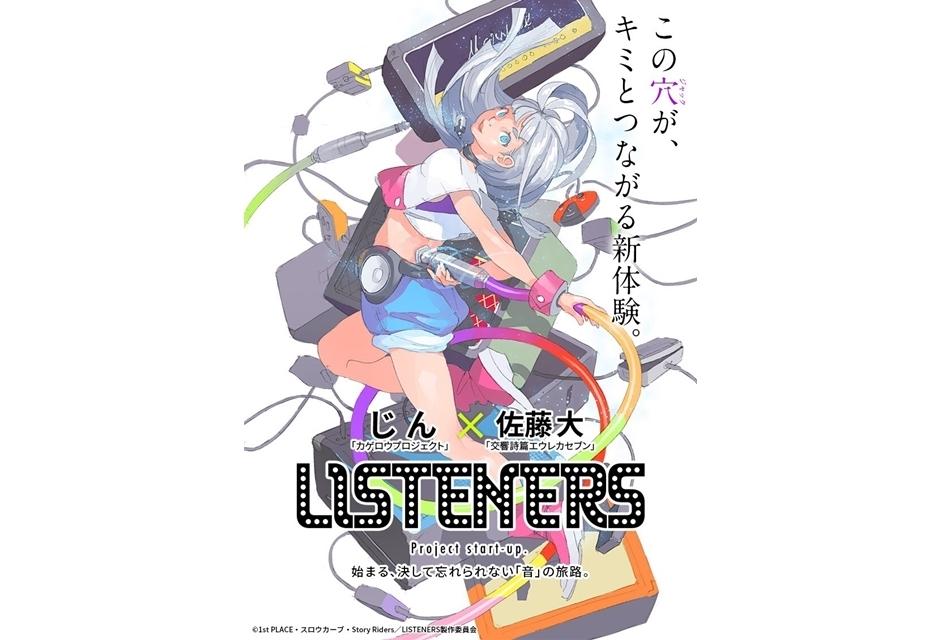 『LISTENERS リスナーズ』プロジェクトティザーPV解禁