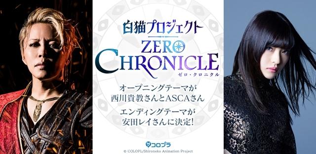 春アニメ『白猫プロジェクト ZERO CHRONICLE』4月6日(月)よりTOKYO MXほかにて放送開始! OPを西川貴教さんとASCAさんのタッグ、EDを安田レイさんが担当!-1